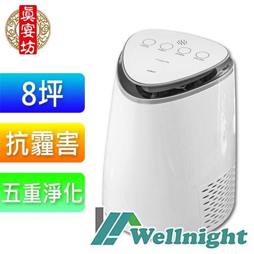 【Wellnight威奈】智慧空氣清淨機HP-123