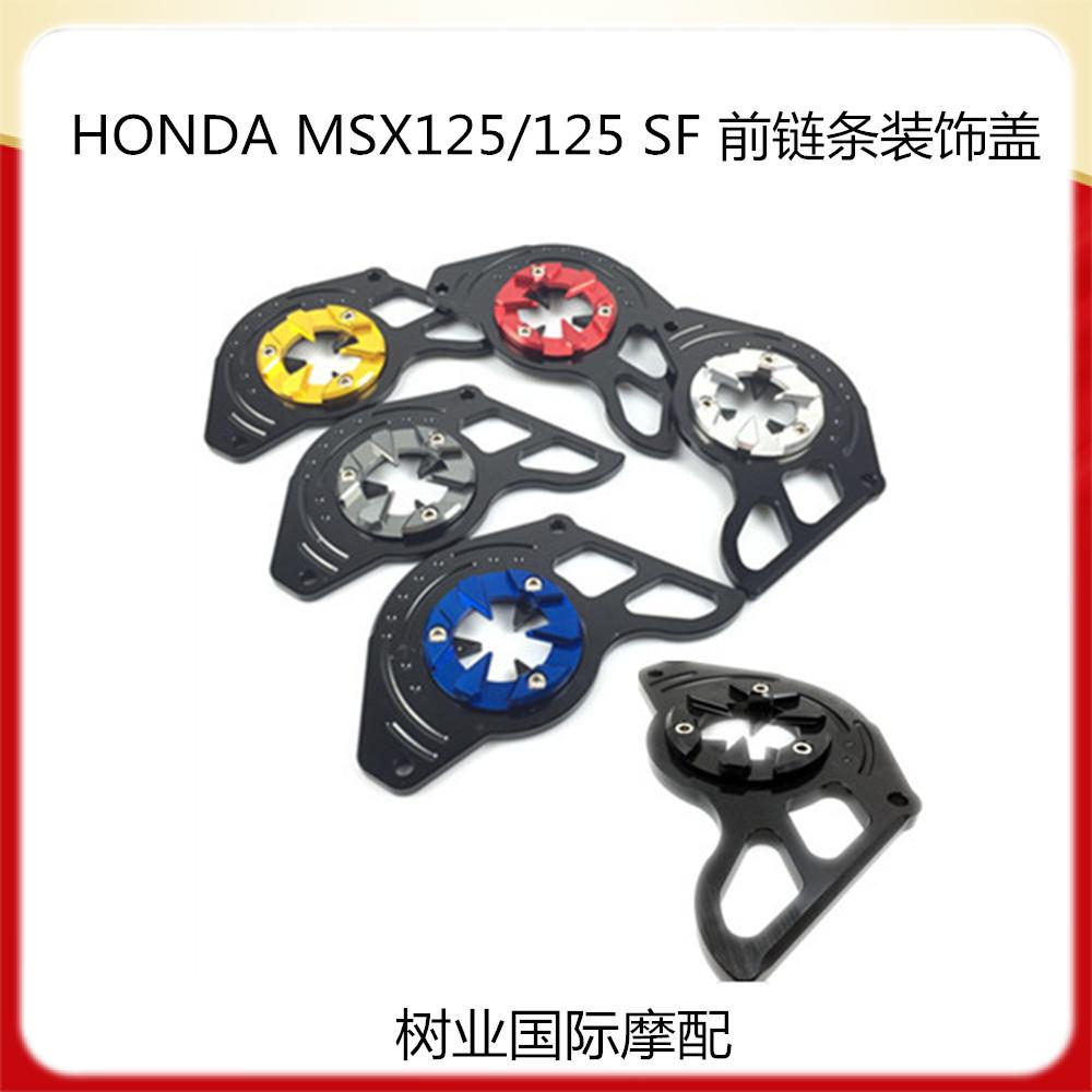 [JOJO]本田 Honda Msx125 Msx125Sf改裝前鏈輪蓋 鏈條保護蓋 機車配件 機車改裝