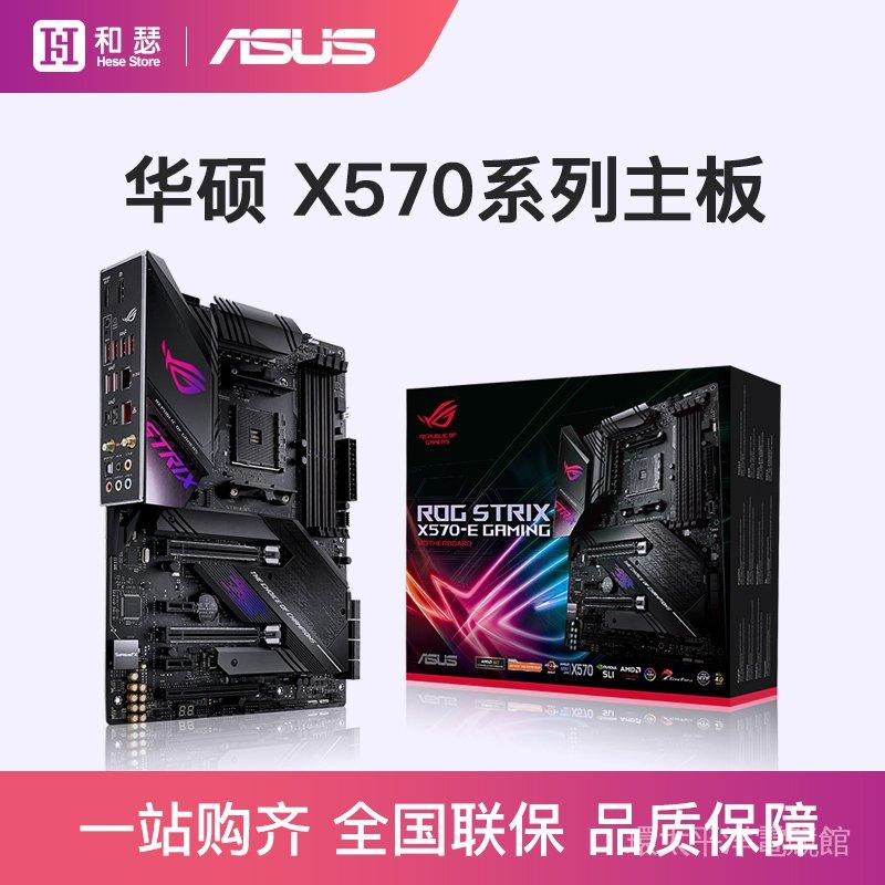 Asus/華碩 X570 台式機電腦主板AMD 支持r7 3700x/3800x r9 3900x