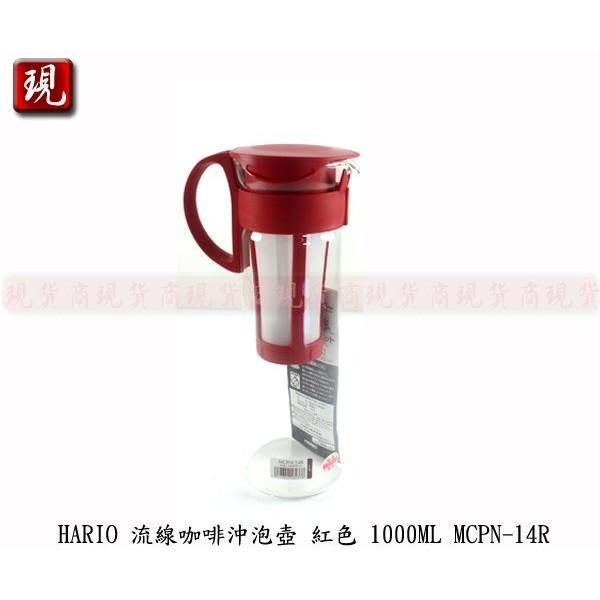 【現貨商】HARIO 流線咖啡沖泡壺 耐熱玻璃咖啡沖泡壺 玻璃壺 8杯用 紅色 1000ml MCPN-14R
