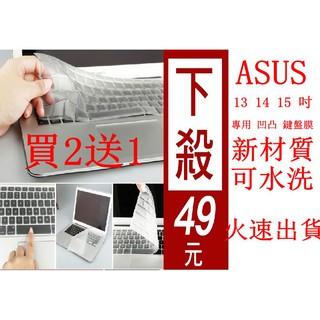 【買2送1】 ASUS 華碩 X550JK X555LB X555LF X555UJ X550VX 鍵盤膜 專用凹凸 新北市