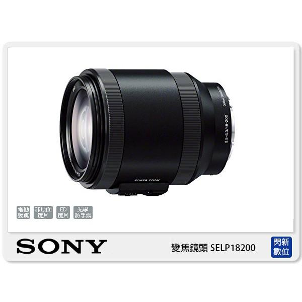 SONY E PZ 18-200mm F3.5-6.3 OSS  電動變焦鏡頭 (18-200 公司貨)