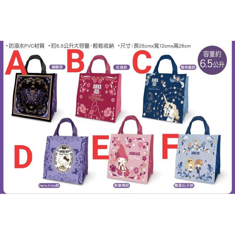 7-11 anna sui & kitty sanrio 聯名時尚托特手提袋 托特包 手提包 托特提袋