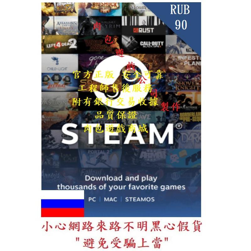 PC版 肉包遊戲 俄羅斯 90 點數卡 序號卡 STEAM 官方原廠發貨 RUB 盧布 錢包 蒸氣卡 皮夾