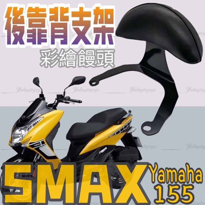 山葉 YAMAHA Smax 155 Smax 後靠背 半月型 小饅頭 彩繪後靠背 後靠墊 後扶手 支架 支撐