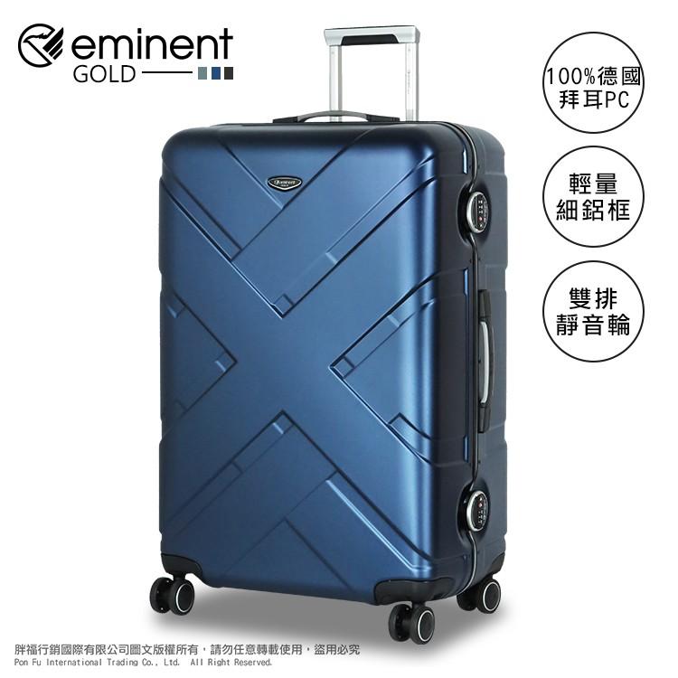 eminent 萬國通路 9P0 行李箱 24吋 熊熊先生 鋁框 霧面 拉桿箱 百分百PC材質 雙排輪 詢問另有優惠
