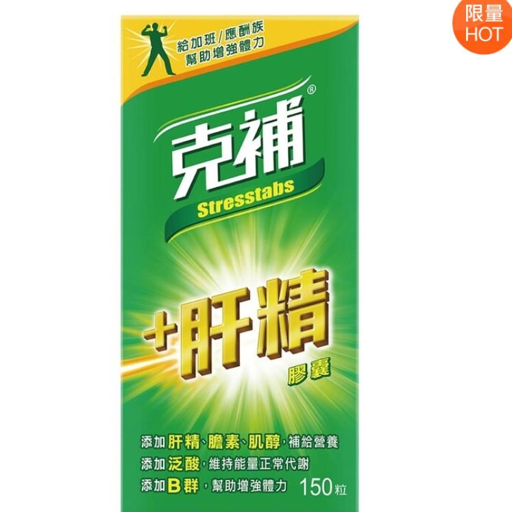 <<阿樂拍賣>>Stresstabs 克補+肝精 膠囊 150粒