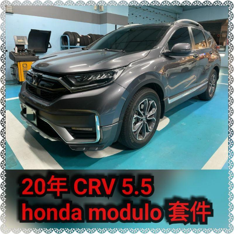 🌀CX汽車精品🌀 5件組 HONDA CRV 5.5代  modulo 空力套件 小包圍 大包圍 下巴 護板
