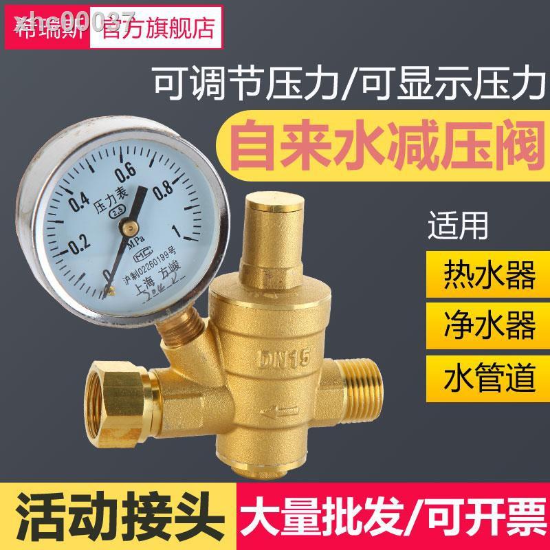 【現貨】4分加厚活接自來水管道減壓閥穩壓閥凈水器熱水器減壓閥配壓力表