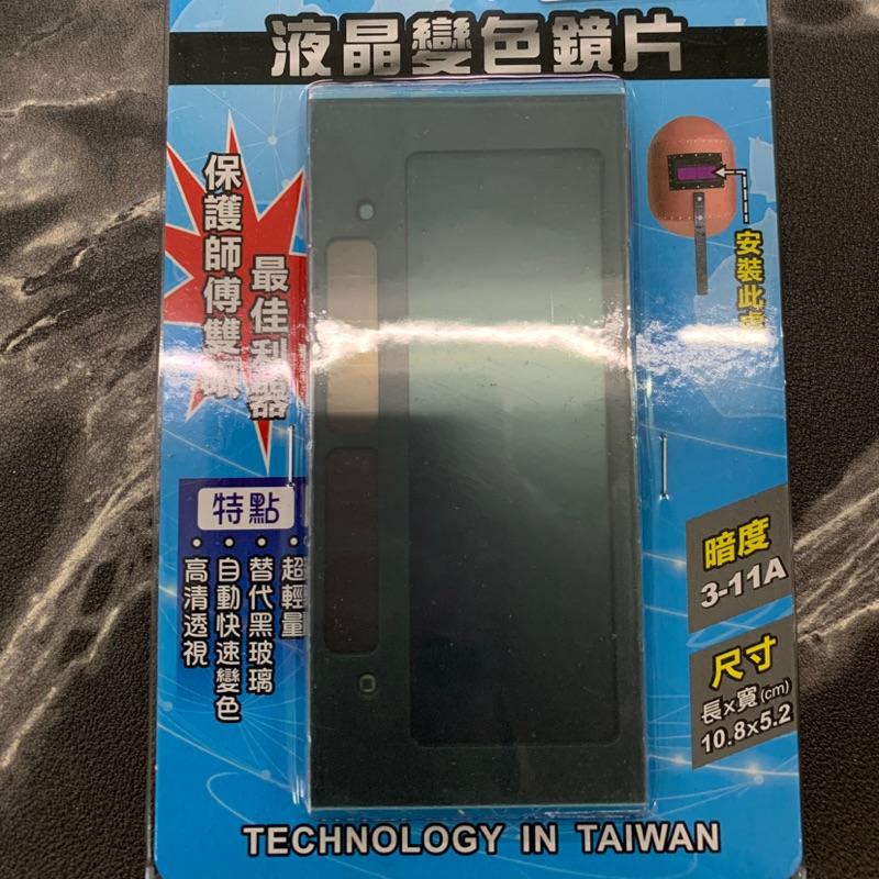 [米寶寶]光控變色鏡片 電焊面罩專用 焊接鏡片 太陽能 自動變光 液晶鏡片 變光片 液晶變色鏡片