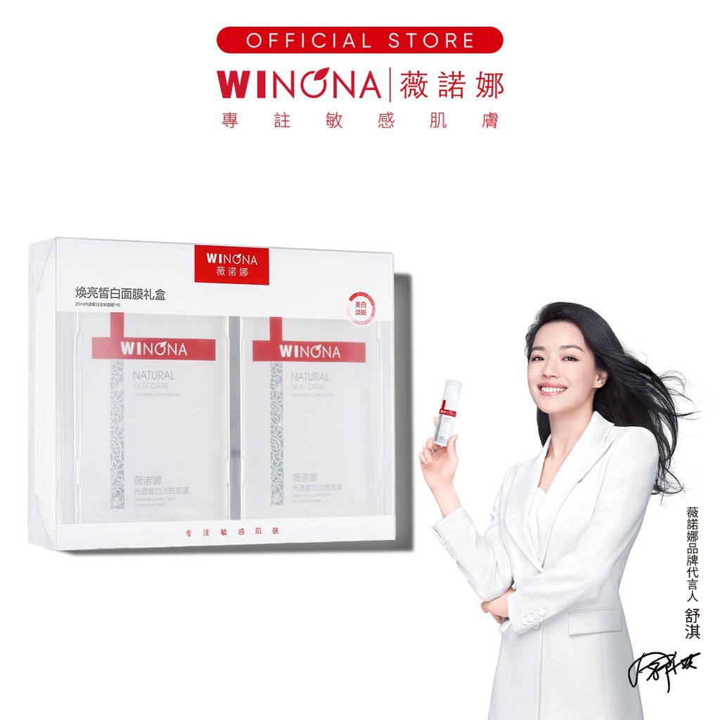 薇諾娜Winona 光透皙白 淡斑 面膜 1片/6片 敏感肌 美白 暗沈 祛痘印 補水滋潤