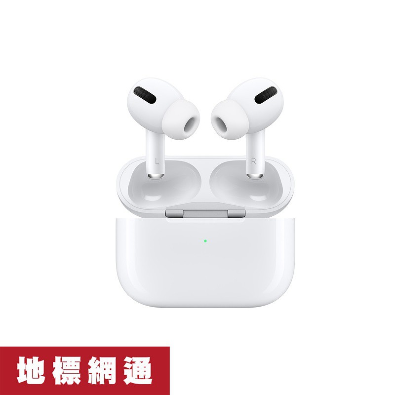 Apple AirPods Pro【地標網通】