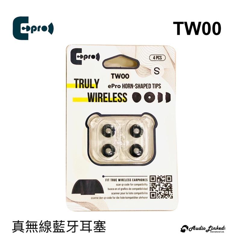 鷗霖 • EPro真無線藍芽耳塞 | 一包有2對 | S、M、ML、L | 號角塞| 公司貨| 台灣代理