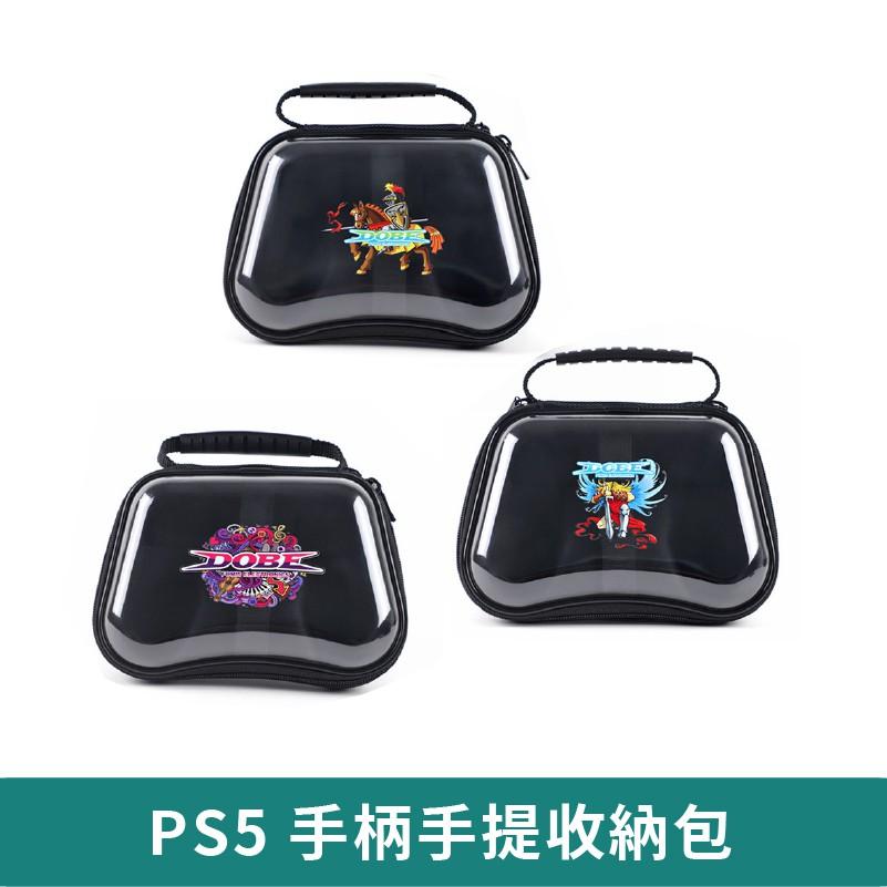 PS5 手柄手提收納包【台灣現貨 免運】 XBOX Series S/X 手柄保護包 手把收納包 手提包 保護提包