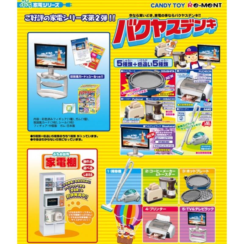 食玩 盒玩 re-ment rement 家電館 2 章魚燒 電視 傳真機 吸塵器 絕版 家電 麵包機 咖啡機 特價
