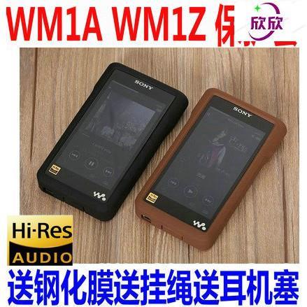 【欣欣】索尼黑磚保護套WM1A套索尼WM1AWM1Z硅膠套WM1A保護套AAA