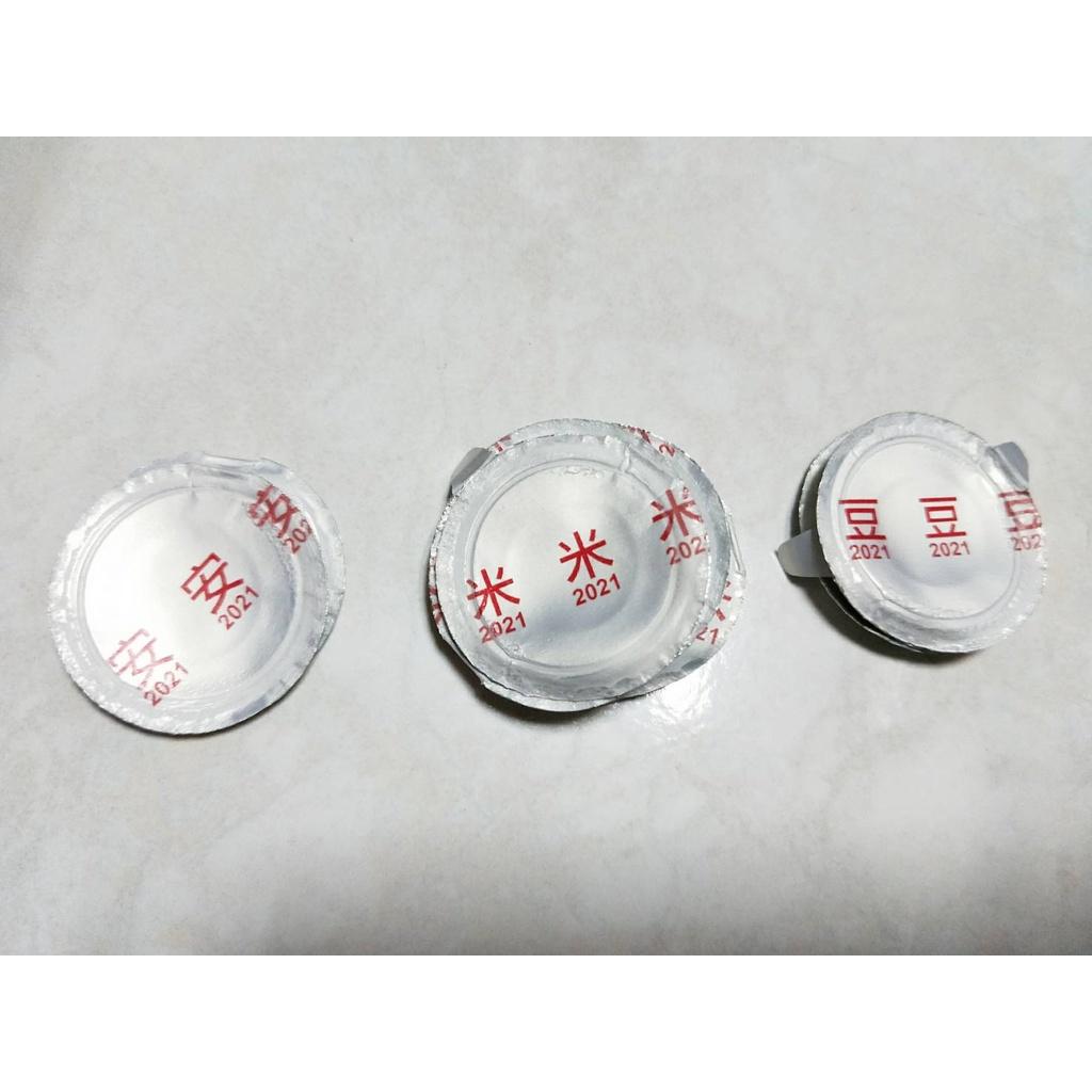 光泉健康好豆陣 暑錢暑不完 集字送 光泉豆漿、光泉米漿  瓶蓋封膜 「安」、「米」、「豆」