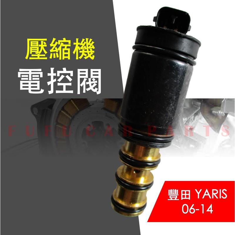 【台灣 現貨】 豐田 YARIS 06-14 壓縮機 電控 電磁閥 控制閥 壓縮機 離合器 感應棒 9.5CM