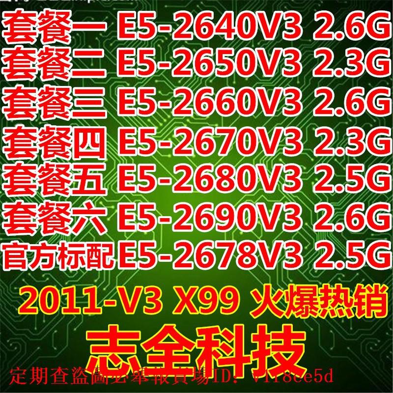 Intel 至強 E5-2650 V3 2660 E5-2678V3 E5-2670 2680 2690V3CPU