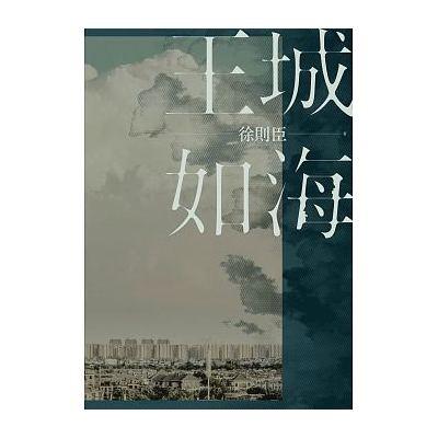 (九歌出版社)王城如海(徐則臣)