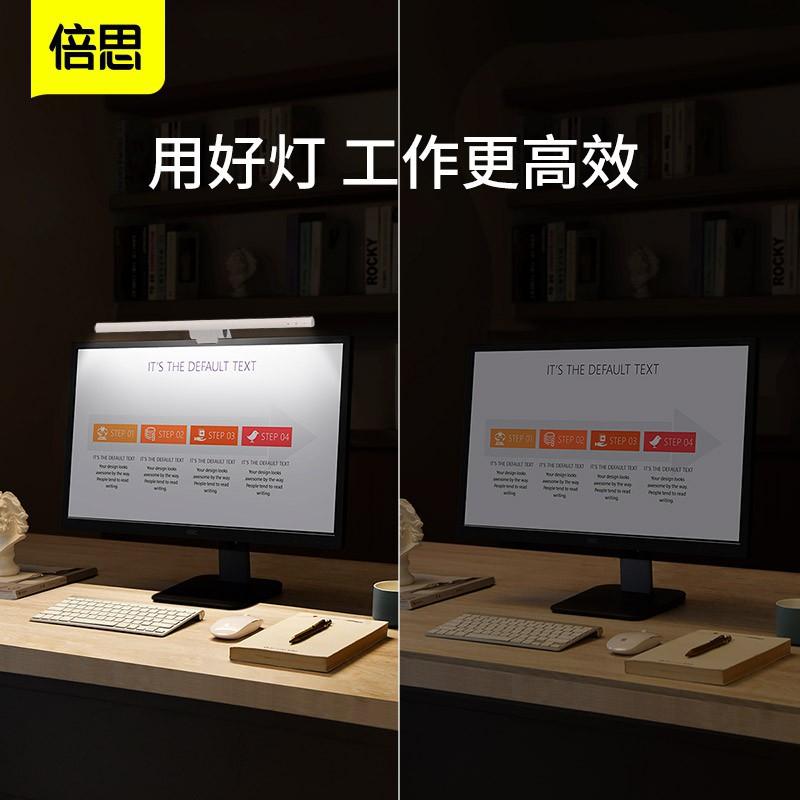 Baseus倍思小米屏幕掛燈  電腦顯示器掛燈 USB非對稱光源無極調光螢幕掛燈(青春版/奮鬥PRO版)