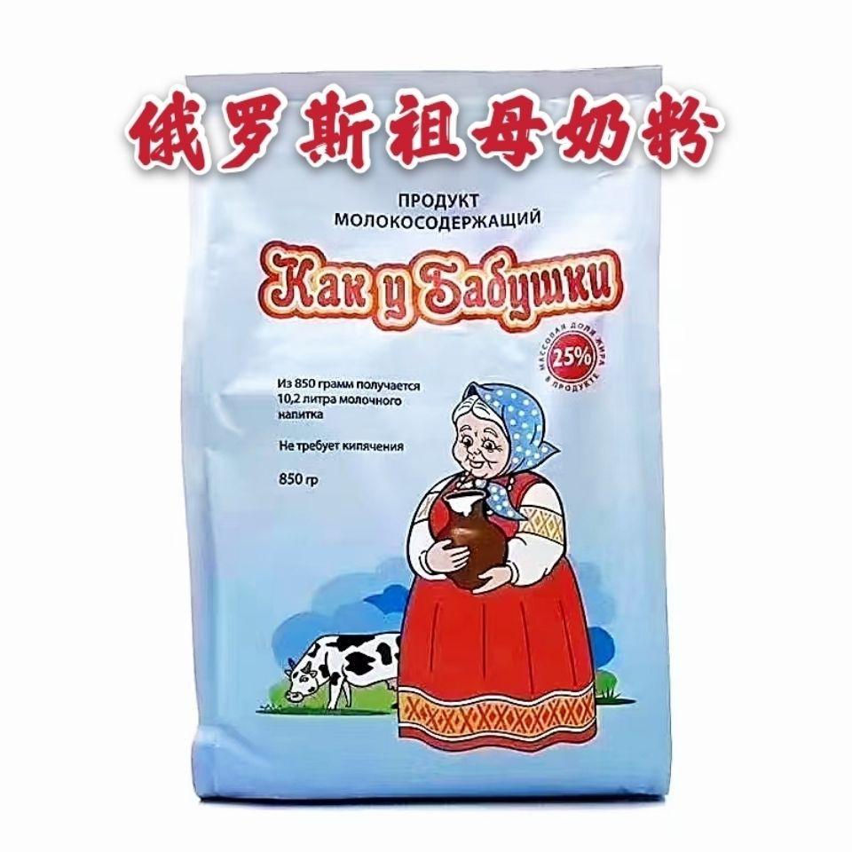 🔥新品特惠🔥俄羅斯口味老奶奶牛奶粉850g奶粉青少年成人中老年奶粉祖母奶粉
