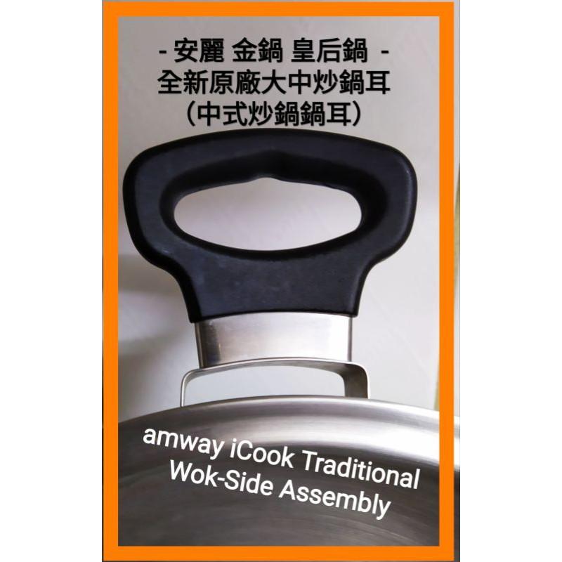 安麗金鍋中式炒鍋鍋耳 大中炒鍋耳 也有七層鍋鍋耳 iCook Traditional Wok-Side Assembly