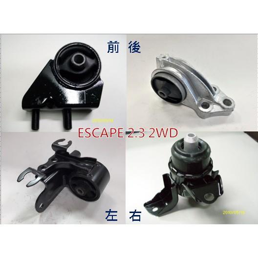 【久大】FORD 福特 ESCAPE 2.3 引擎腳 引擎角 引擎支架 引擎三點 一台份4顆 整台份 前 後 左 右