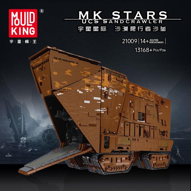 現貨.宇星21009兼容樂高沙壘沙漠爬行者星球大戰系列拼裝插高難度積木