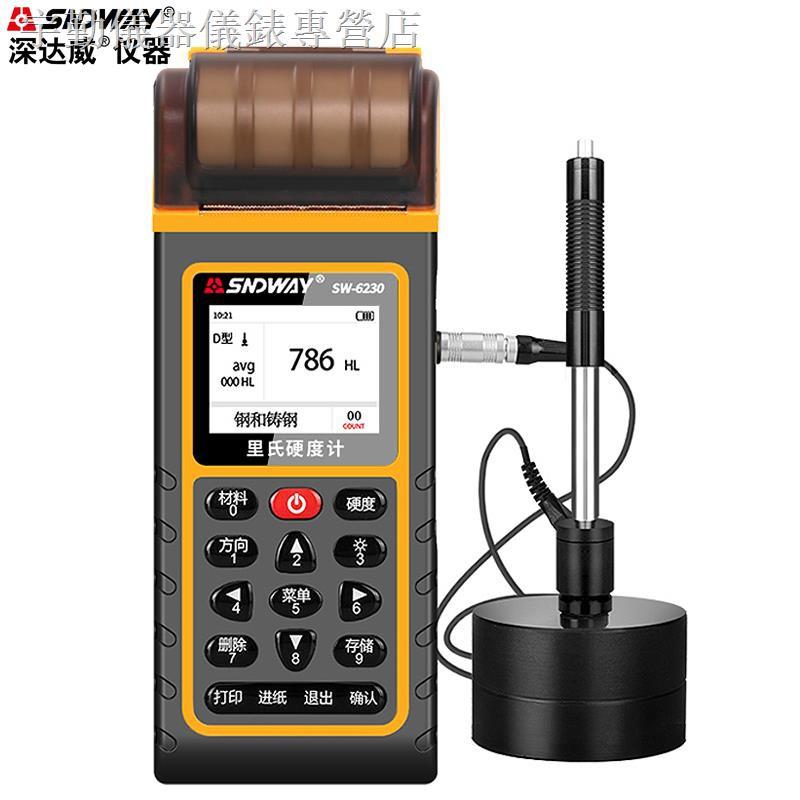 現貨熱銷﹍﹉☄深達威里氏硬度計金屬硬度計 便攜式里氏硬度測試儀洛氏硬度計