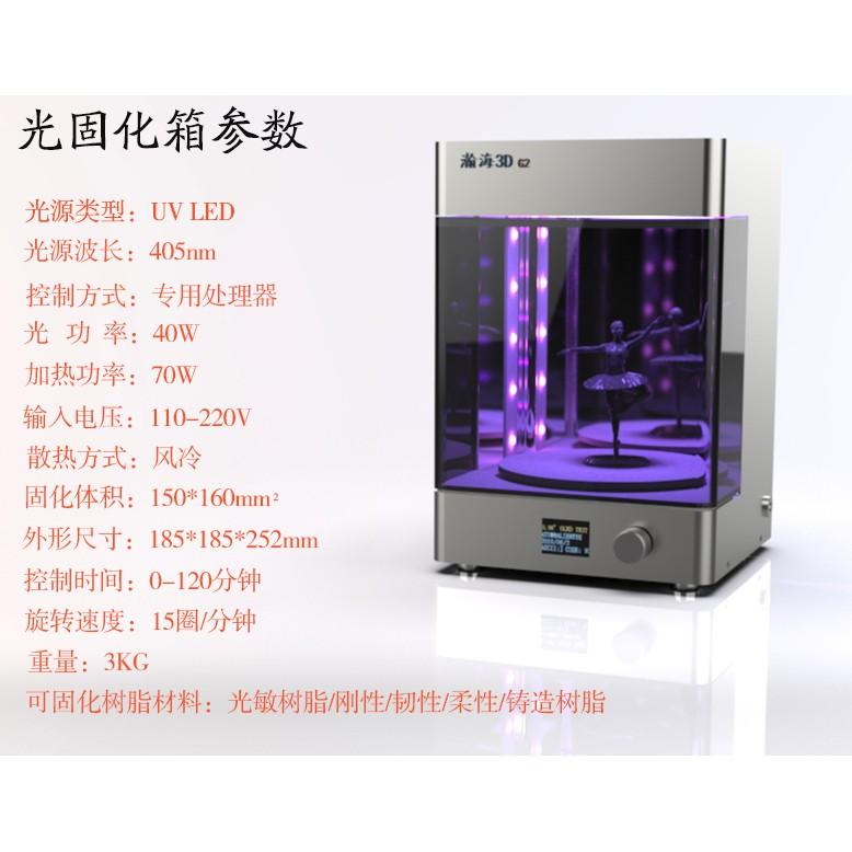 【現貨】瀚海UV固化箱 大型二次固化機 3D列印光固化 紫外線二次固化機