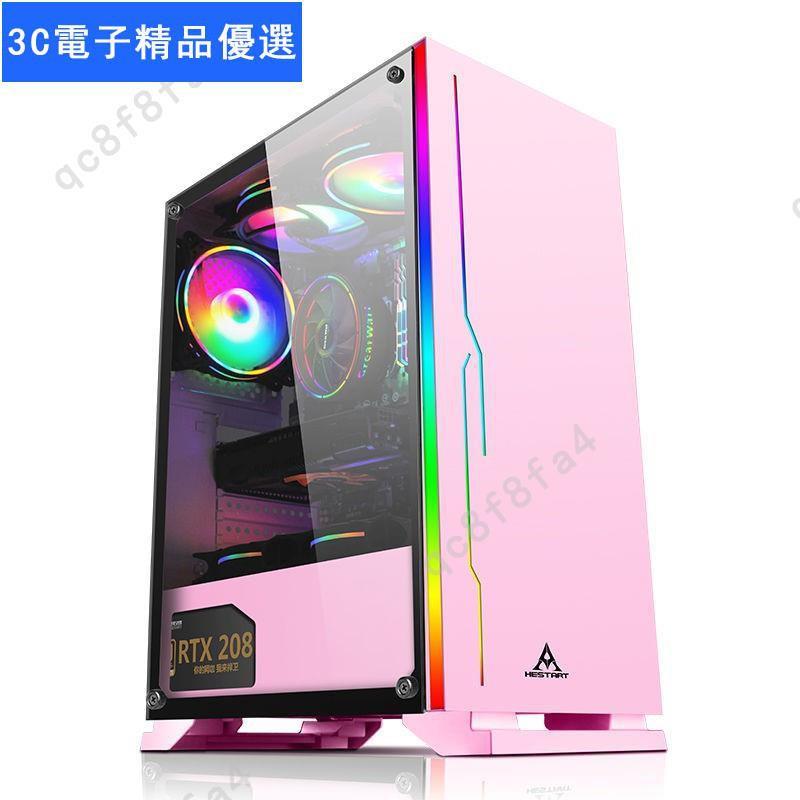 【免運】電腦機殼機箱RGB粉色少女心 臺式全側透玻璃ATX商務游戲電腦機箱背走線USB3.0【3C電子精品優選】#2