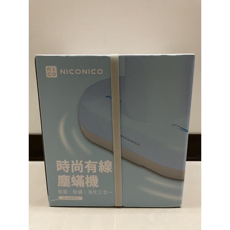 全新商品出清-Niconico 殺菌塵蟎機 居家必備