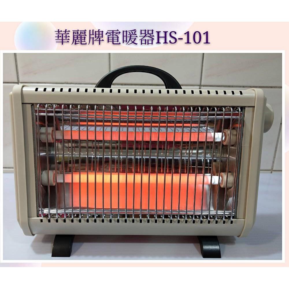 現貨 華麗牌電暖器HS-101 石英管電暖器 手提電暖器 全新品 熱呼呼 【皓聲電器】