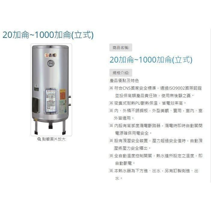 南盈廚具 鑫威牌 20加侖 不鏽鋼 儲熱式 電熱水器 電能熱水器 ( 立式 掛式 ) 免運送貨
