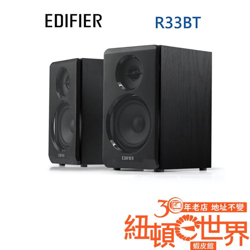EDIFIER 漫步者 R33BT 主動式 HIFI  2.0聲道 藍牙5.0 藍芽喇叭 兩件式喇叭 /紐頓e世界