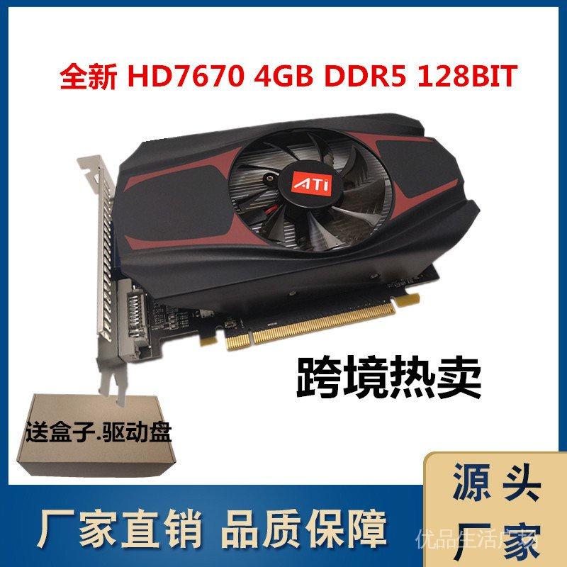 現貨速發工廠批發HD7670 D5一體機辦公電腦遊戲顯卡6450 6750 BkC9
