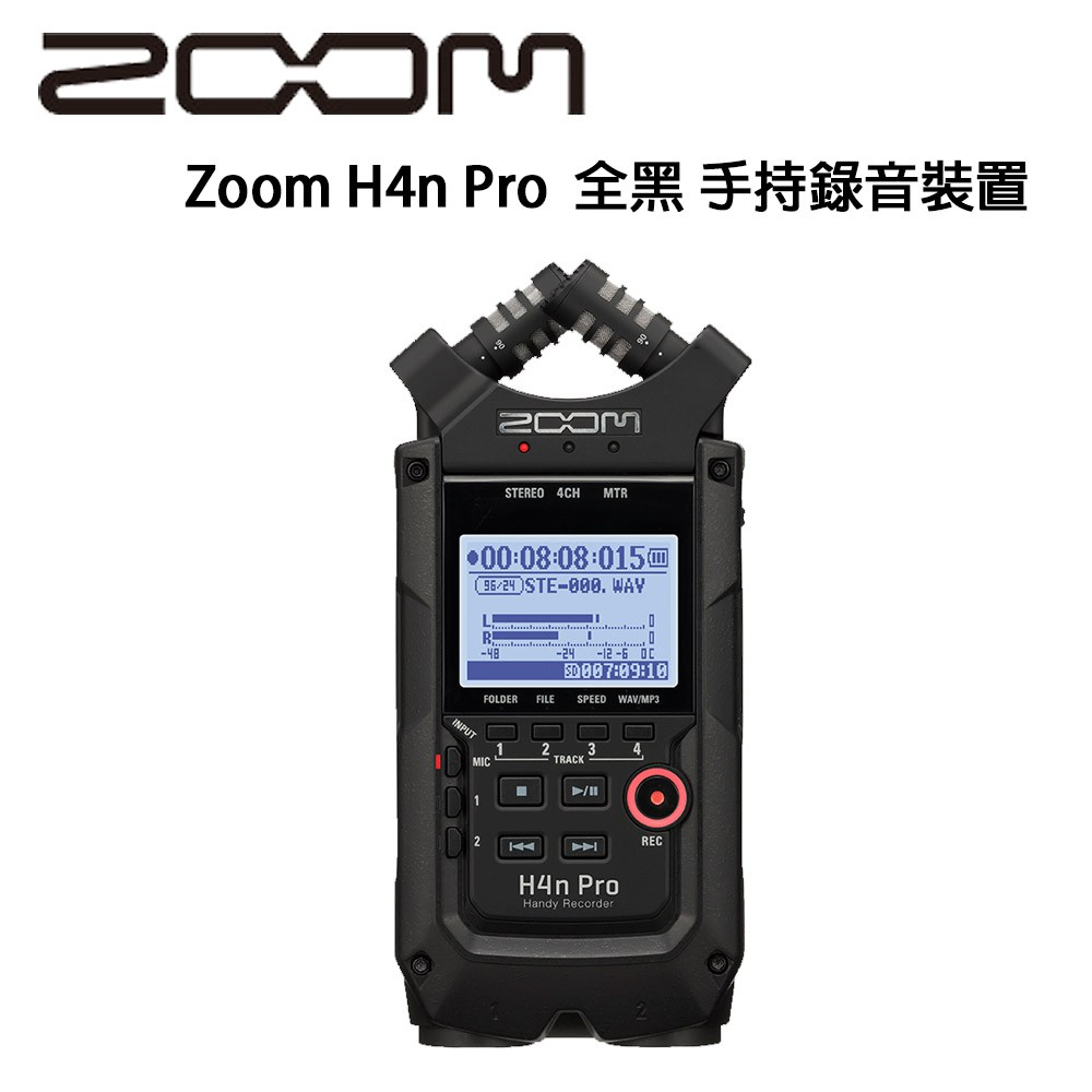 ZOOM H4n Pro 多軌 專業 手持 數位 錄音機 正成 公司貨