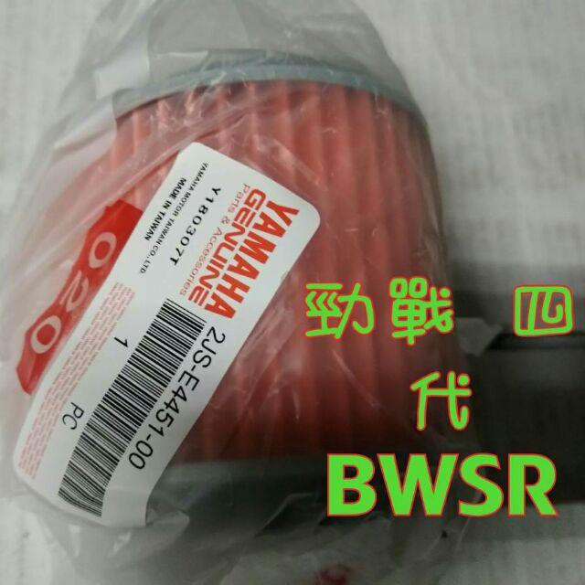 YAMAHA 山葉 原廠 勁戰 四代 五代 BWSR 125 空濾 空氣濾清器 濾網 小海綿