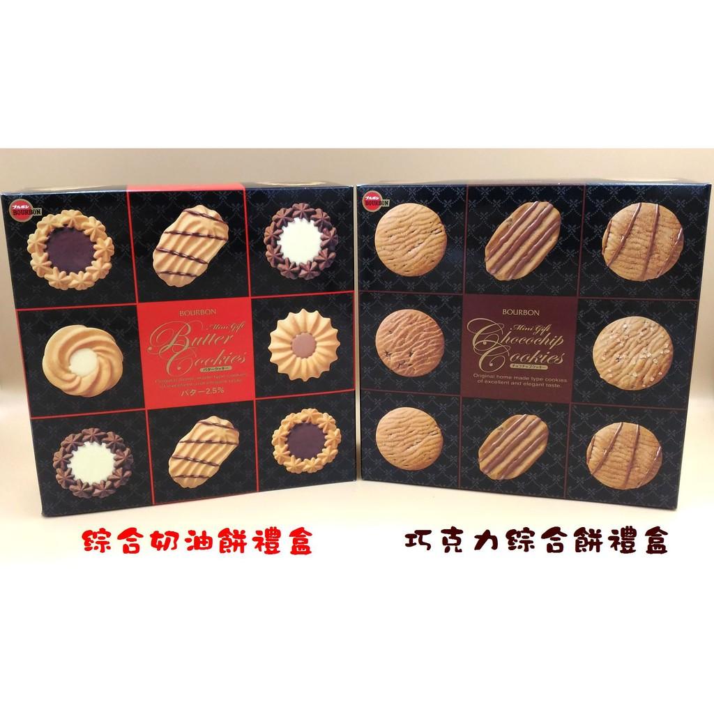 (附提袋) 北日本 北日本餅乾禮盒 曲奇餅禮盒 綜合餅乾禮盒 過年禮盒 禮盒 餅乾禮盒 (日本進口)