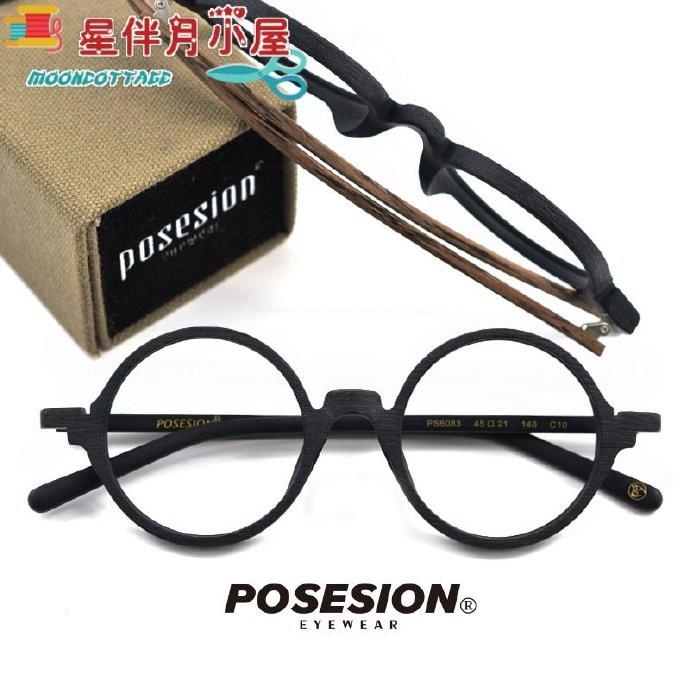 【限時特惠】男女posesion手工木紋板材眼鏡框復古圓形近視眼鏡架款PS6083