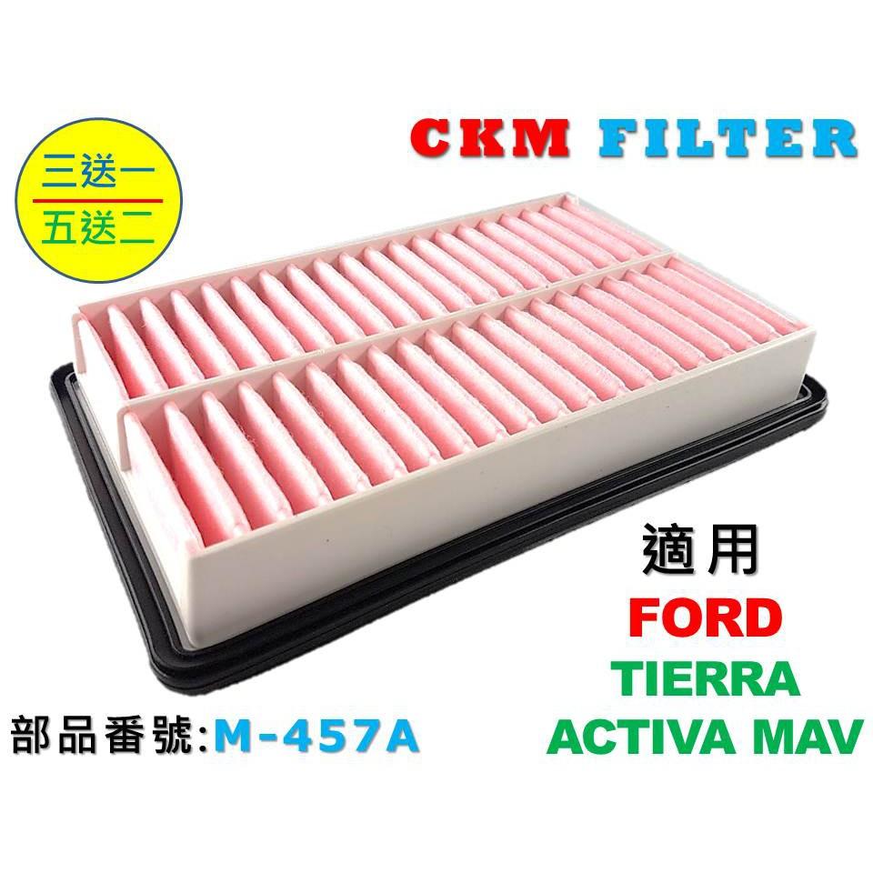 【CKM】福特 FORD TIERRA ACTIVA MAV 油性 濕式 空氣蕊 空氣芯 空氣濾清器 引擎濾網 空氣濾網