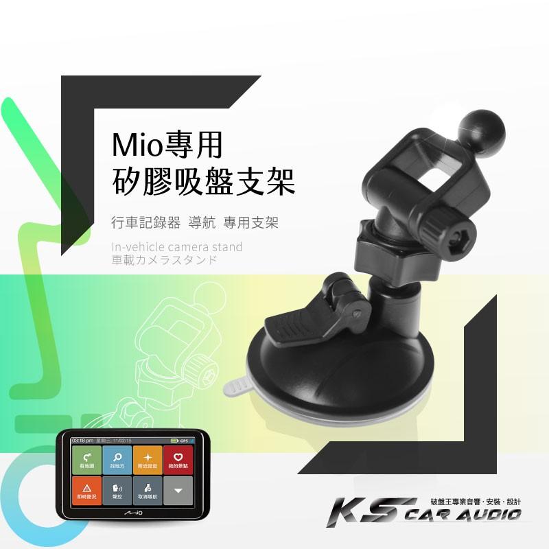 7M02【mio 專用矽膠吸盤架】長軸 適用於 導航 閃電旋風 NaviNext S60 S50 岡山破盤王