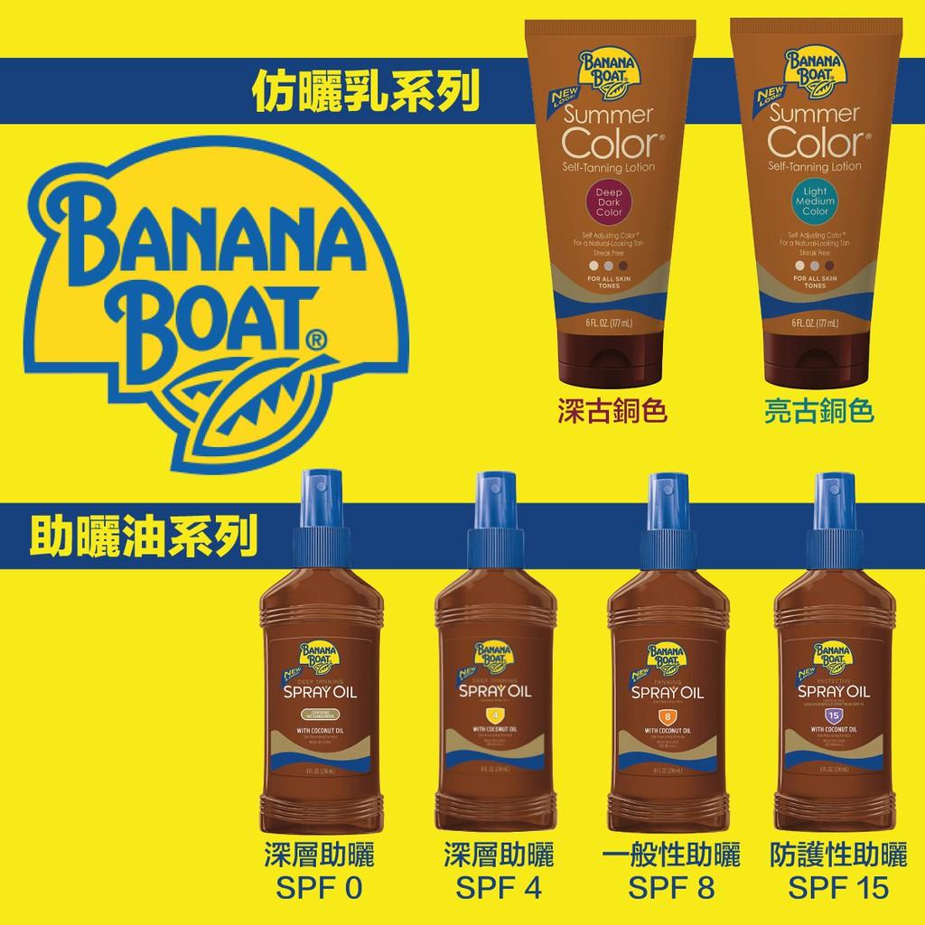 【現貨+免運】美國原廠 Banana Boat 香蕉船 助曬油 仿曬乳 全系列