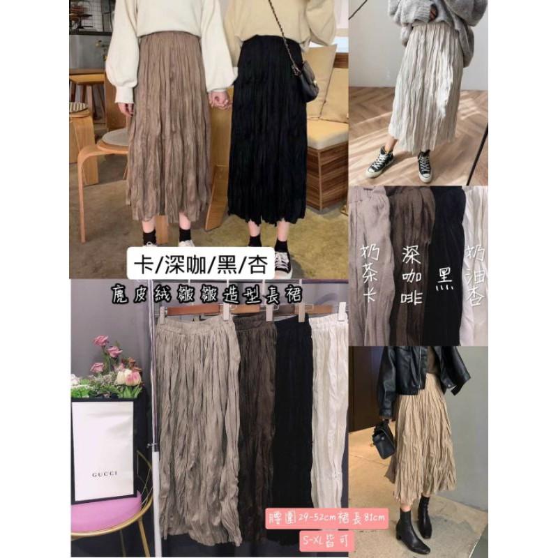 新款⚘麂皮皺皺造型長裙⚘