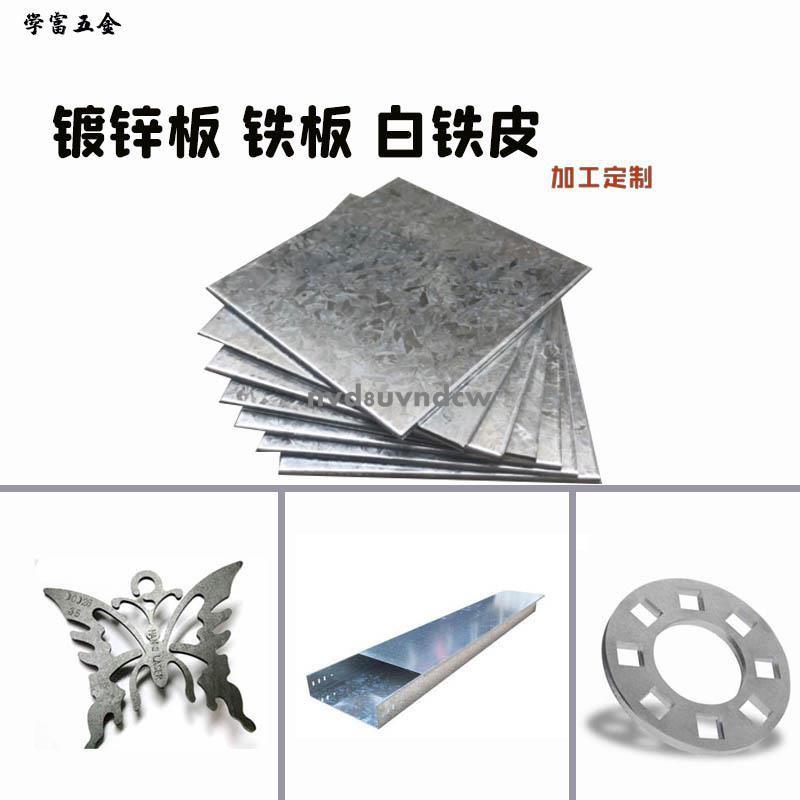 熱賣鍍鋅板 鍍鋅鐵皮 白鐵皮 鐵片 鍍鋅鐵板激光切割加工0.2-3mm切片定制nvd8uvndcw