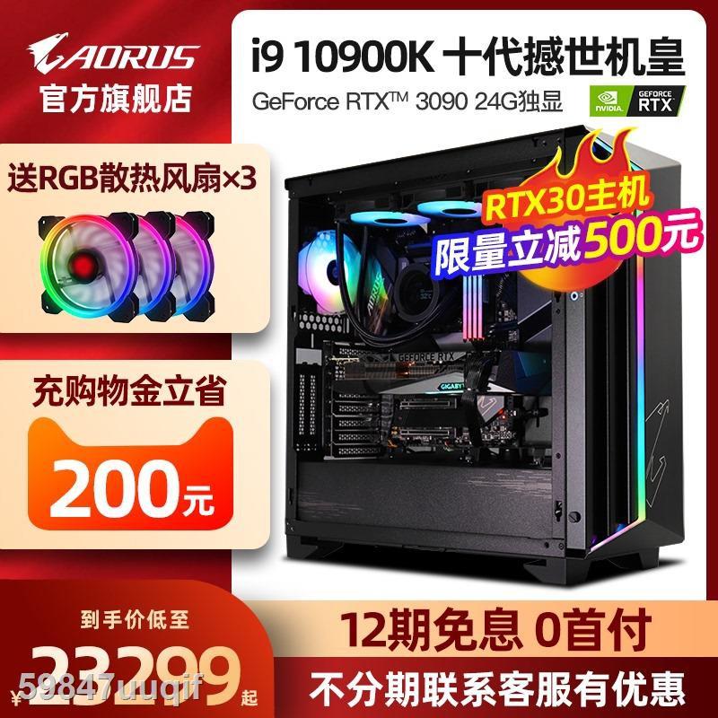 AORUS i9 10900K/技嘉RTX3080/3090顯卡/32G內存/1T高配電競游戲吃雞電腦主機臺式DIY組裝