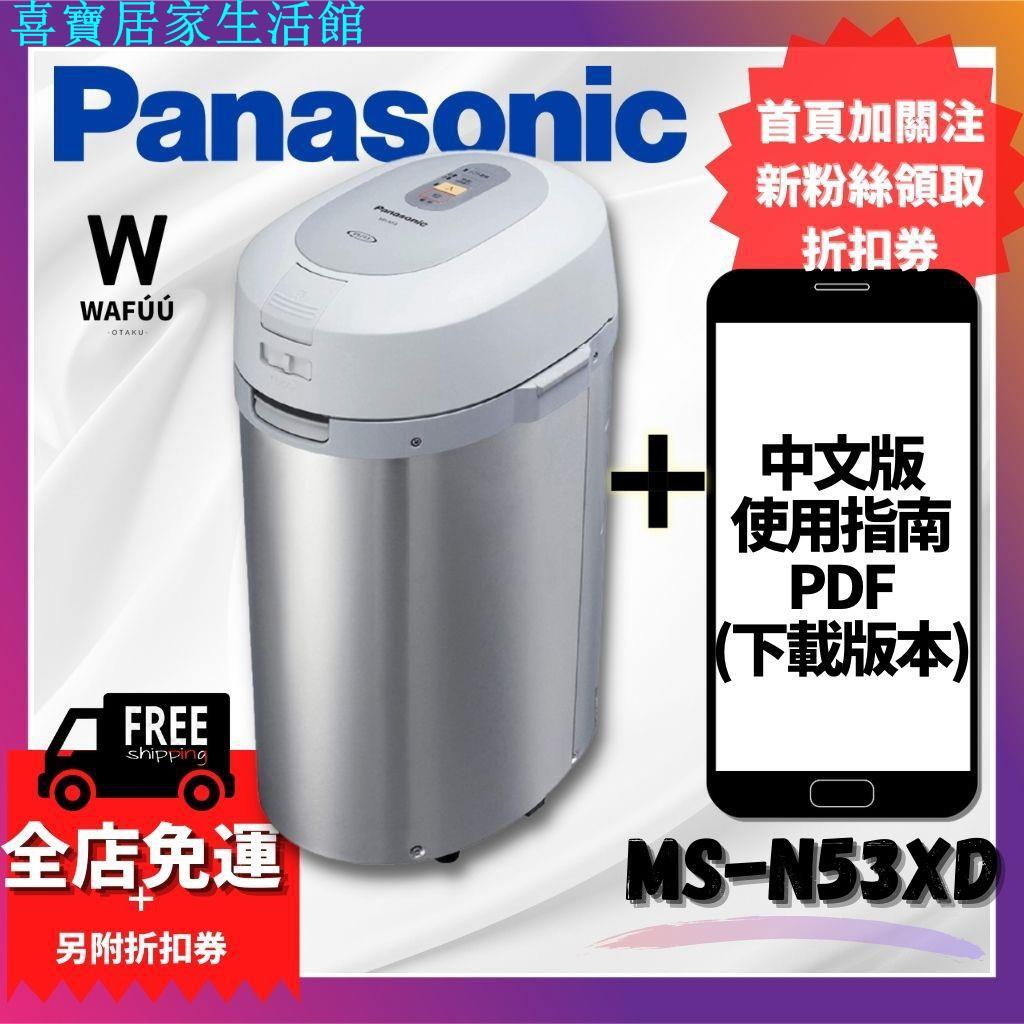 現貨有貨!Panasonic 最新款MS-N53XD 溫風式廚餘處理機 廚餘機除臭 日本 熱風乾