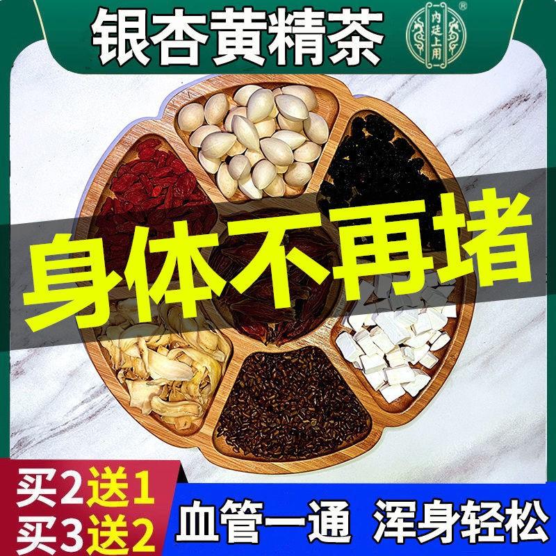 👴三降茶🧓銀杏黃精茶中老年疏通管軟化清理三輕松排毒白果花茶組合降養生茶