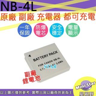 星視野 CANON NB-4L NB4L 電池 原廠充電器可用 全新 保固一年 相容原廠 防爆 高雄市